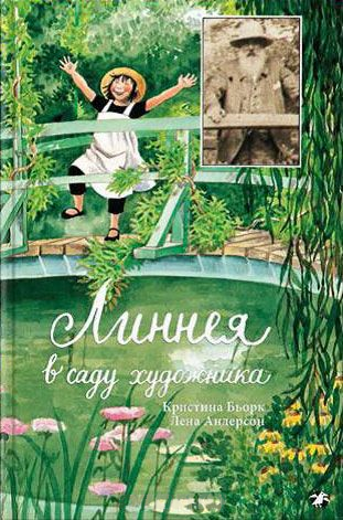 """Купить книгу """"Линнея в саду художника"""""""