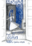 Сесилия Агнес - странная история