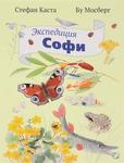 """Купить книгу """"Экспедиция Софи"""""""
