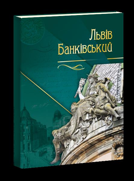 """Купить книгу """"Львів Банківський"""""""