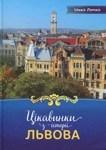 Цікавинки з історії Львова