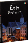 Lviv Preferito / Улюблений Львів