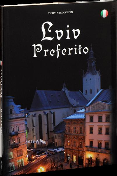 """Купить книгу """"Lviv Preferito / Улюблений Львів"""""""