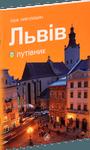Львів – путівник