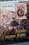 Легенди старого Львова