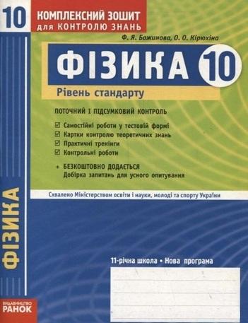 """Купить книгу """"Фізика. 10 клас. Рівень стандарту. Поточний і підсумковий контроль"""""""