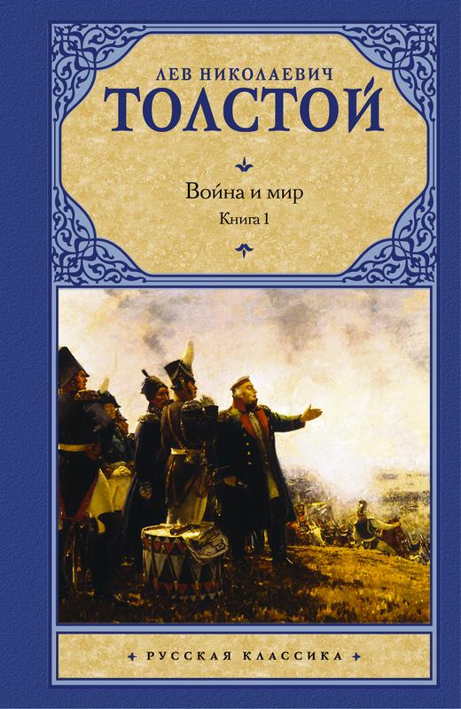 """Купить книгу """"Война и мир. В 2 книгах. Книга 1. Том 1, 2"""""""