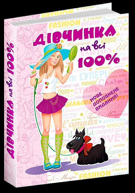"""Купить книгу """"Дівчинка на всі 100%"""""""