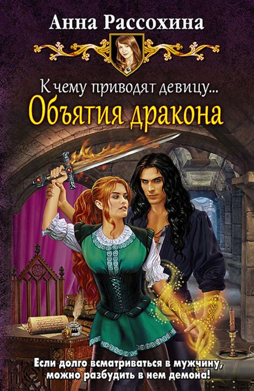 """Купить книгу """"К чему приводят девицу... Объятия дракона"""""""