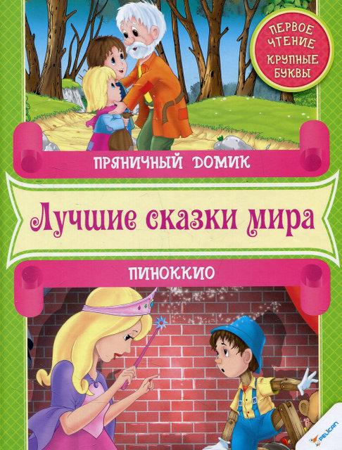"""Купить книгу """"Пряничний домик. Пиноккио"""""""