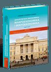 Аналітична економіка: макроекономіка і мікроекономіка