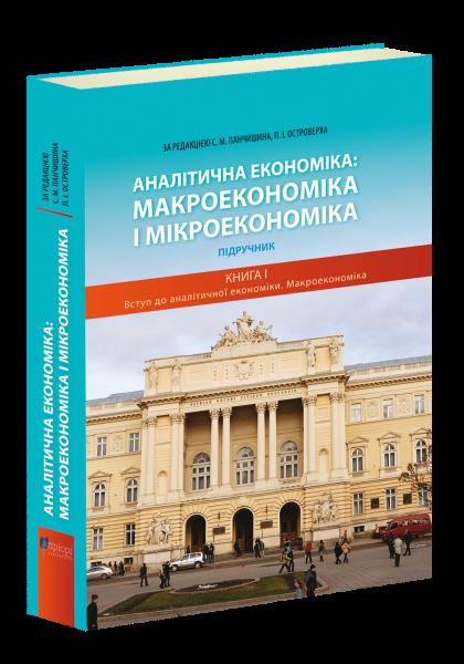 """Купить книгу """"Аналітична економіка: макроекономіка і мікроекономіка"""""""