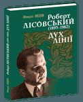Роберт Лісовський (1893-1982): Дух лінії