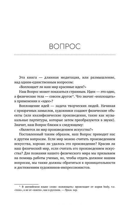 """Купить книгу """"Красота физики. Постигая устройство природы"""""""