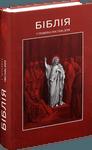 Біблія в гравюрах Гюстава Доре