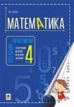 Математика. Посібник-практикум. 4 клас