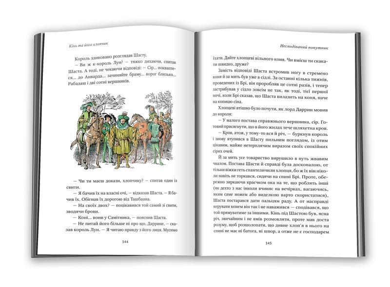 """Купить книгу """"Кінь та його хлопчик. Книга 3"""""""