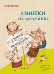 Свинки на вечеринке - купить и читать книгу