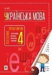 Українська мова. Посібник-практикум. 4 клас
