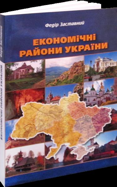 """Купить книгу """"Економічні райони України. Реалії та перспективи"""""""