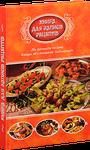 Рецепти зі Львова (Для записів кулінарних рецептів)