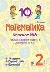 Математика. 2 клас. Зошит № 6. Таблиця множення чисел 4, 5 та ділення на 4, 5
