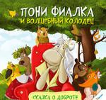 Пони Фиалка и волшебный колодец