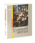 Енциклопедія художнього металу. Том 1. Світовий та український художній метал - купити і читати книгу
