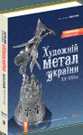 Художній метал України ХХ-ХХІ ст. Том-ІІ