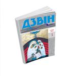 "Журнал ""Дзвін"" №1 (січень 2016)"