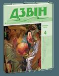 """Журнал """"Дзвін"""" №4 (квітень 2016)"""