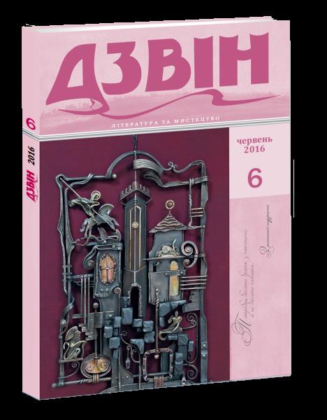 """Купить книгу """"Журнал """"Дзвін"""" №6 (червень 2016)"""""""