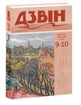 """Журнал """"Дзвін"""" № 9-10 (вересень-жовтень 2016 р.)"""