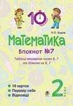 Математика. 2 клас. Зошит № 7. Таблиця множення чисел 6, 7 та ділення на 6, 7