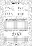 """Купить книгу """"Математика. 2 клас. Зошит № 7. Таблиця множення чисел 6, 7 та ділення на 6, 7"""""""