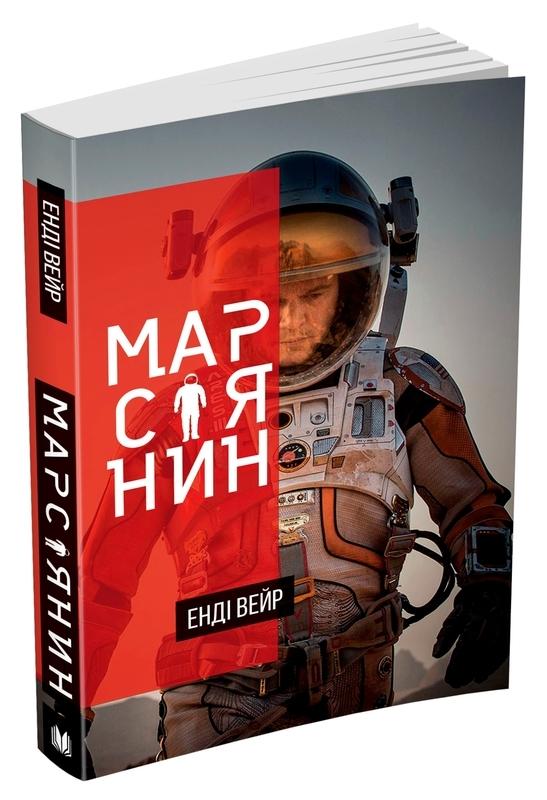"Купить книгу ""Марсіянин"""