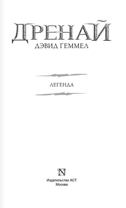"Купить книгу ""Легенда"""