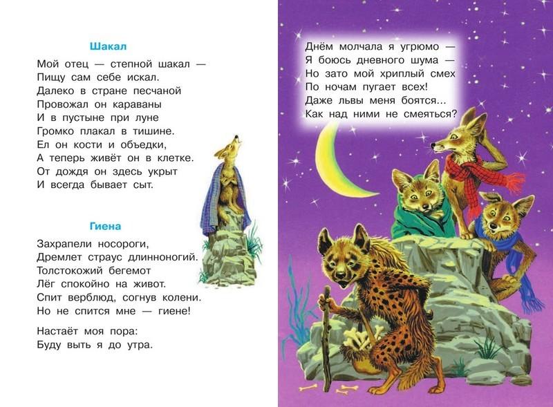 """Купить книгу """"Стихи про ребят и про зверят"""""""