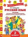 Русский язык. Тетрадь для диагностики и самооценки универсальных учебных действий. 2 класс