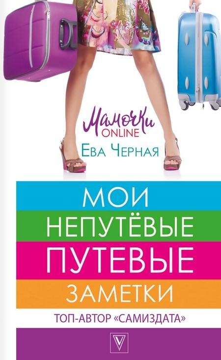 """Купить книгу """"Мои непутёвые путевые заметки"""""""