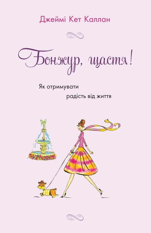 """Купить книгу """"Бонжур, щастя! Як отримувати радість від життя"""""""
