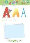 Навчання грамоти. 2+ - купить и читать книгу