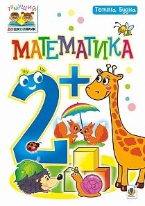 "Купить книгу ""Математика. 2+"""