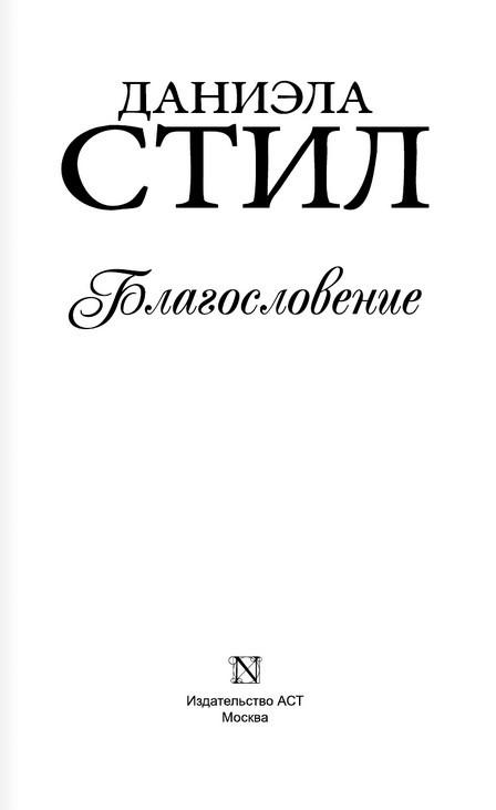 """Купить книгу """"Благословение"""""""