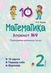 Математика. 2 клас. Зошит №9. Повторення вивченого за рік