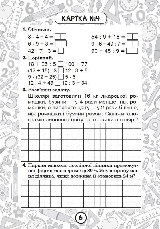 """Купить книгу """"Математика. 2 клас. Зошит №9. Повторення вивченого за рік"""""""