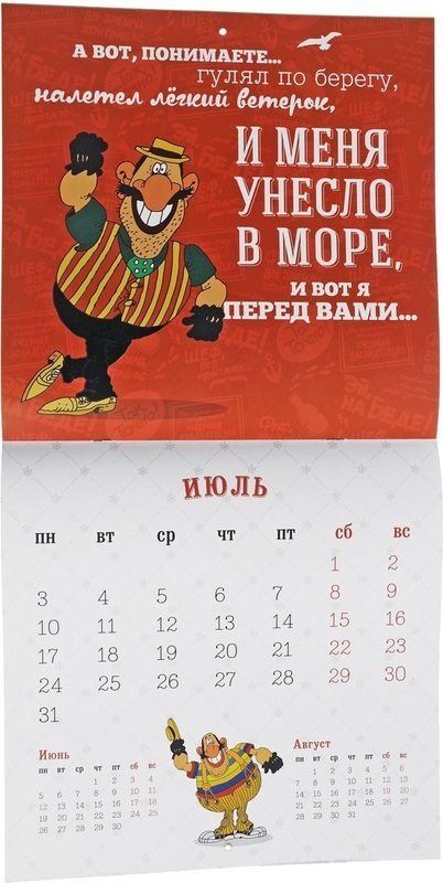 "Купить книгу ""Календарь 2017 (на скрепке). Приключения капитана Врунгеля"""