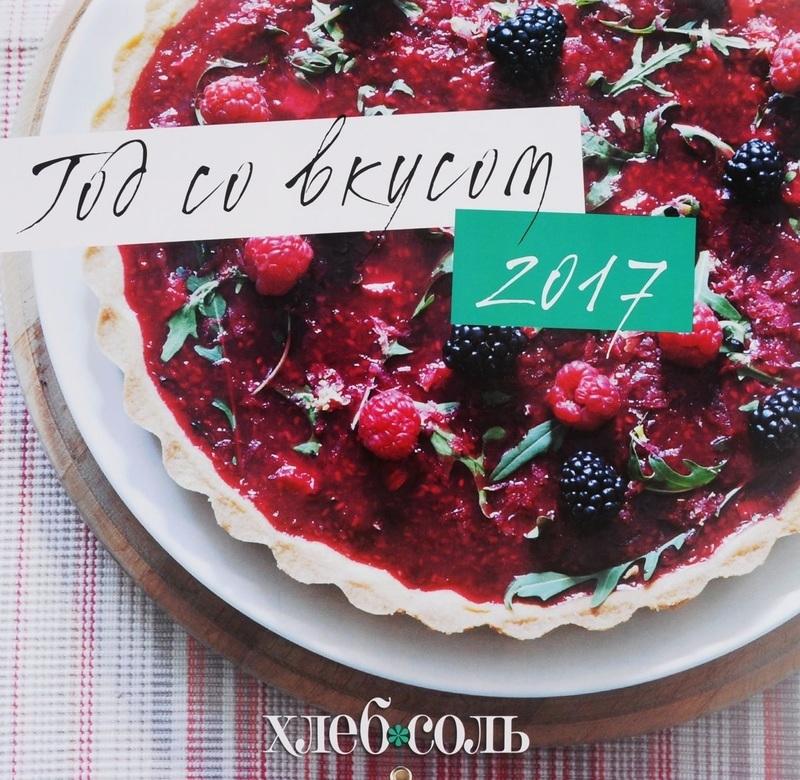 """Купить книгу """"Календарь 2017 (на скрепке). Год со вкусом"""""""