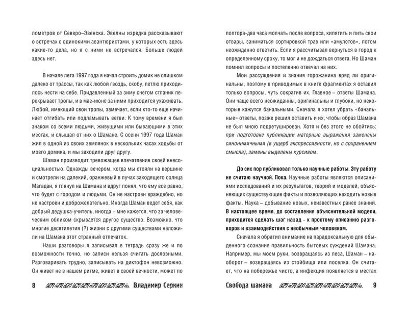 "Купить книгу ""Свобода шамана"""