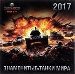 Календарь 2017 (на скрепке). World of Tanks. Знаменитые танки мира